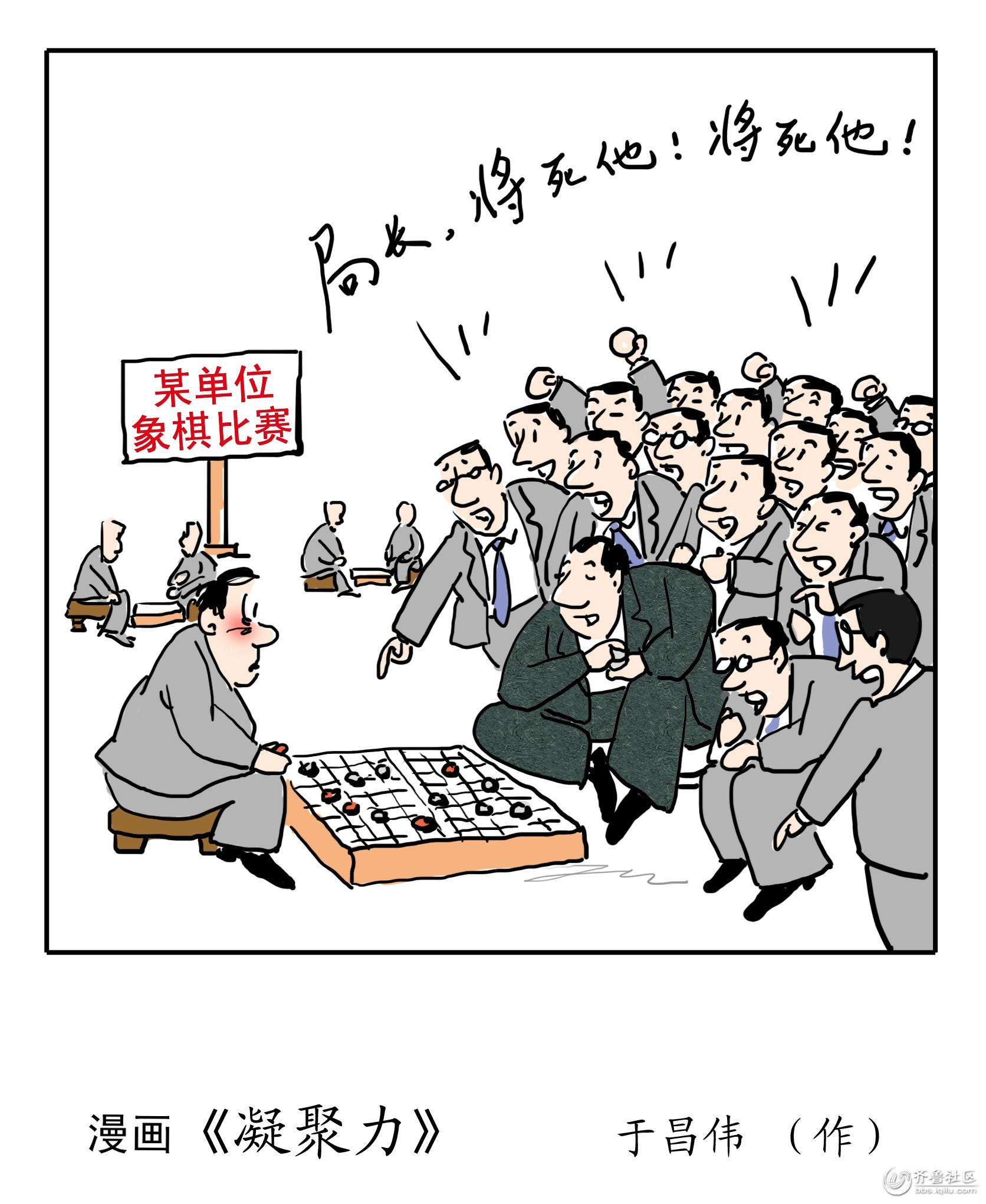 wb2彩色漫画《凝聚力》.jpg