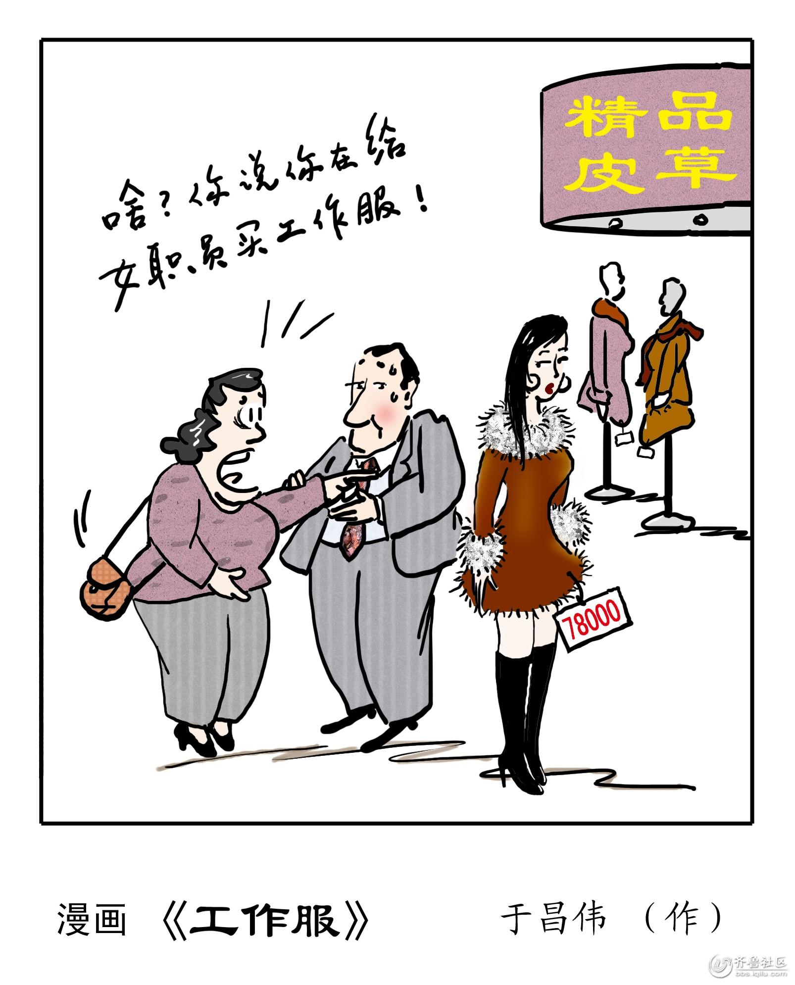 wb3彩色漫画《工作服》.jpg