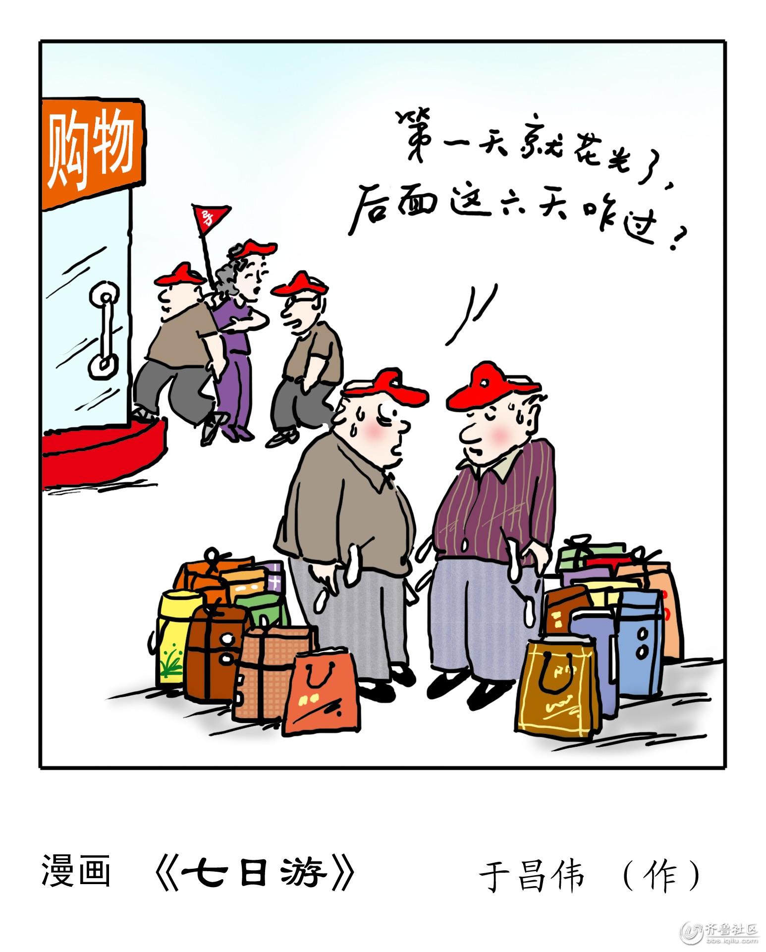 wb6漫画《七日游》.jpg