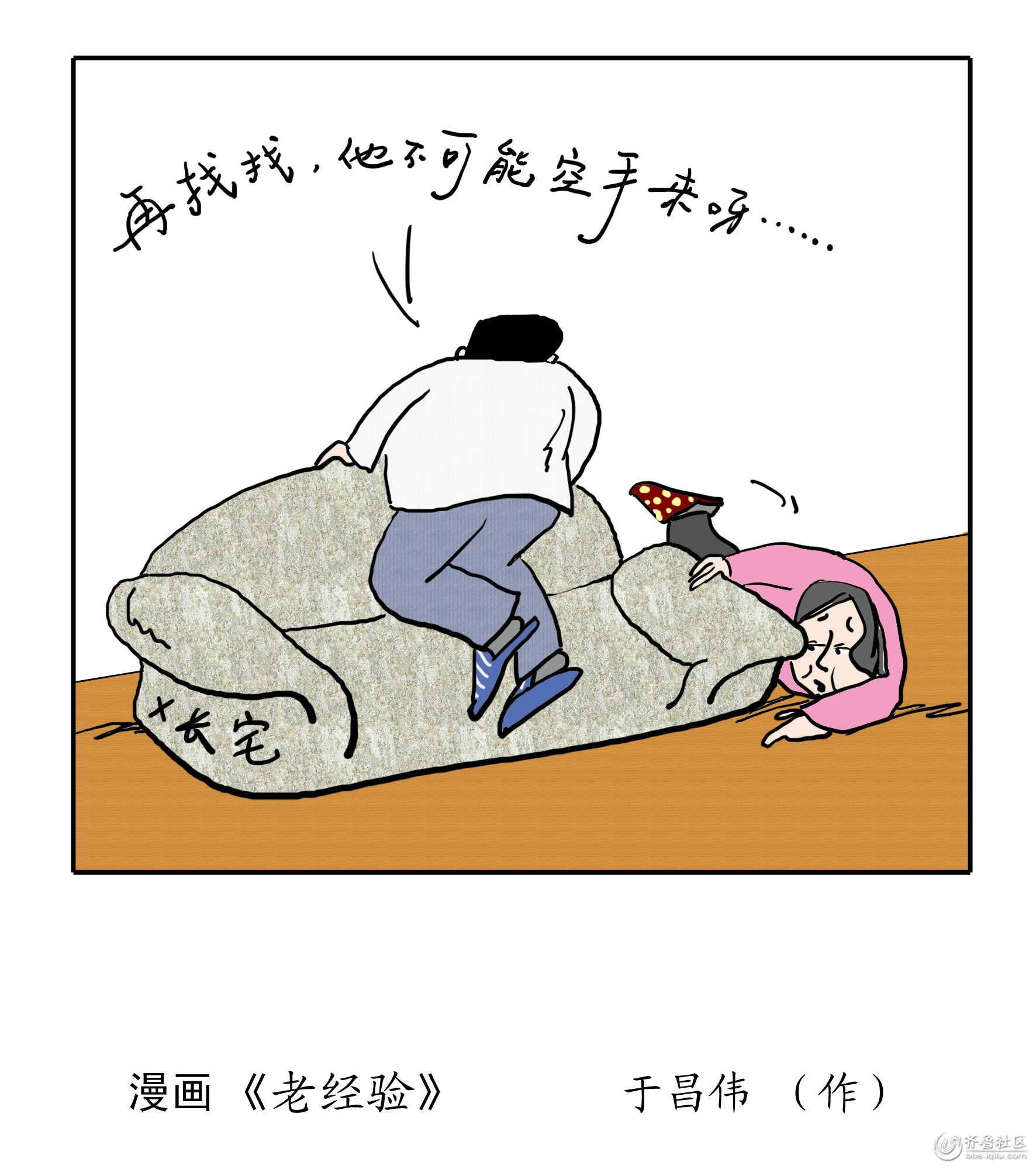wb9漫画《老经验》.jpg