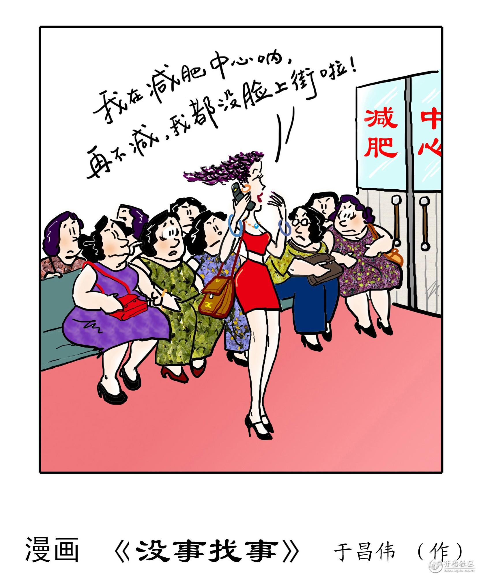 wb10漫画--《没事找事》.jpg