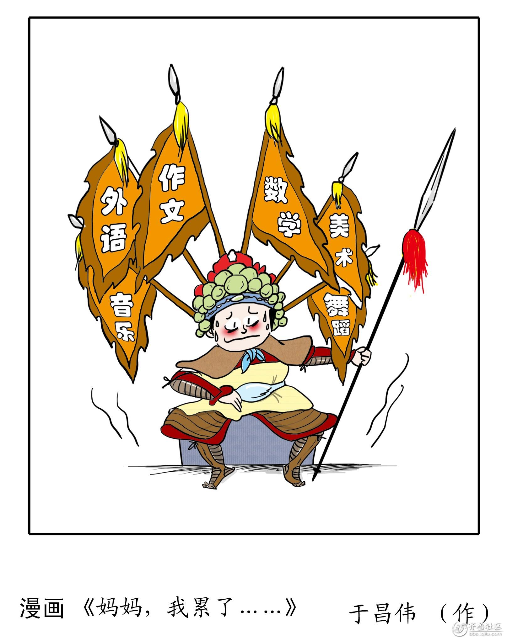 wb11漫画《妈妈,我累了……》.jpg