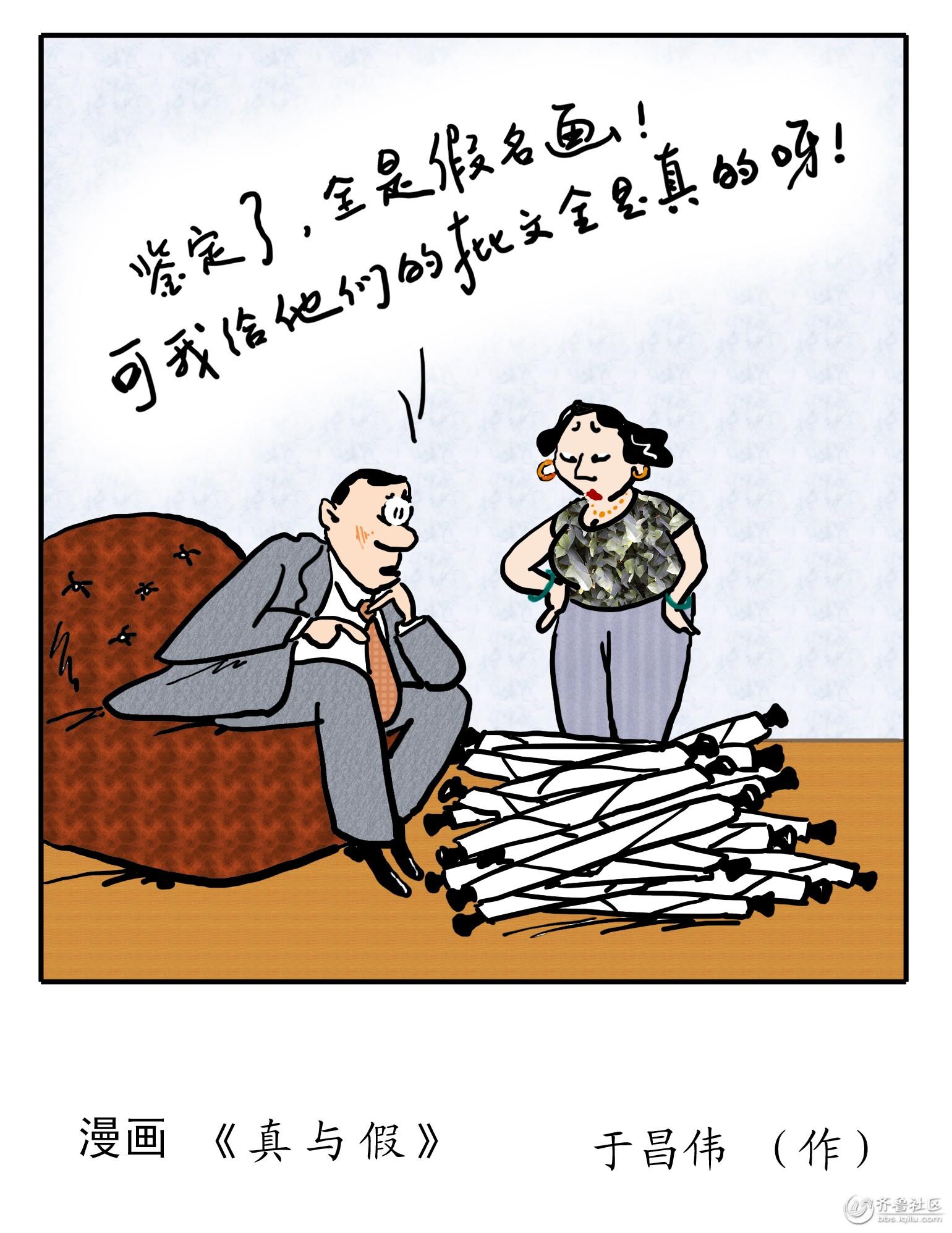 wb14漫画--《真与假》.jpg