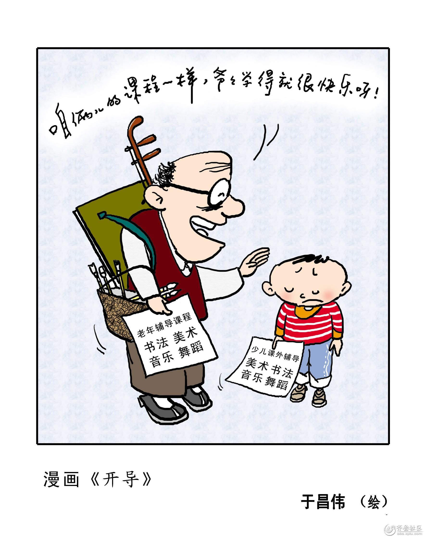 wb55漫画-《开导》.jpg