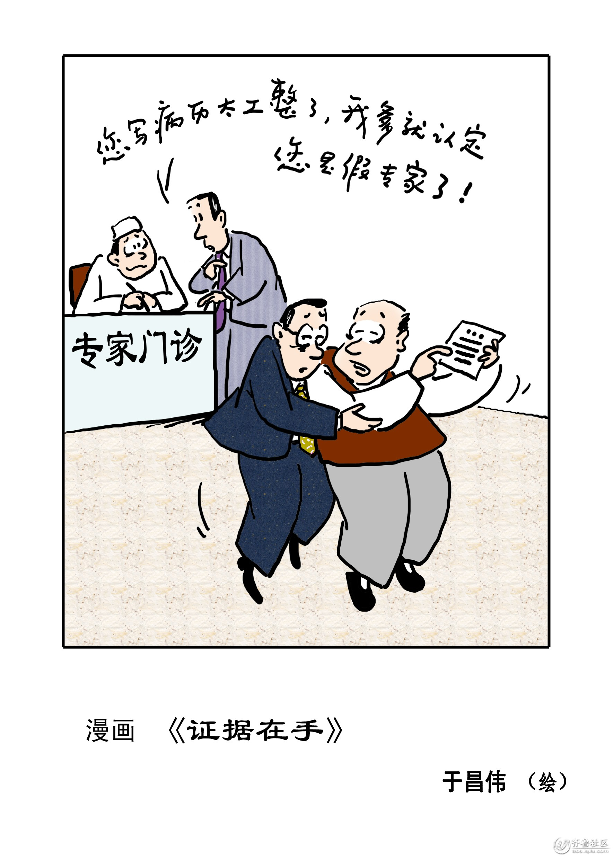 wb56漫画《证据在手》.jpg