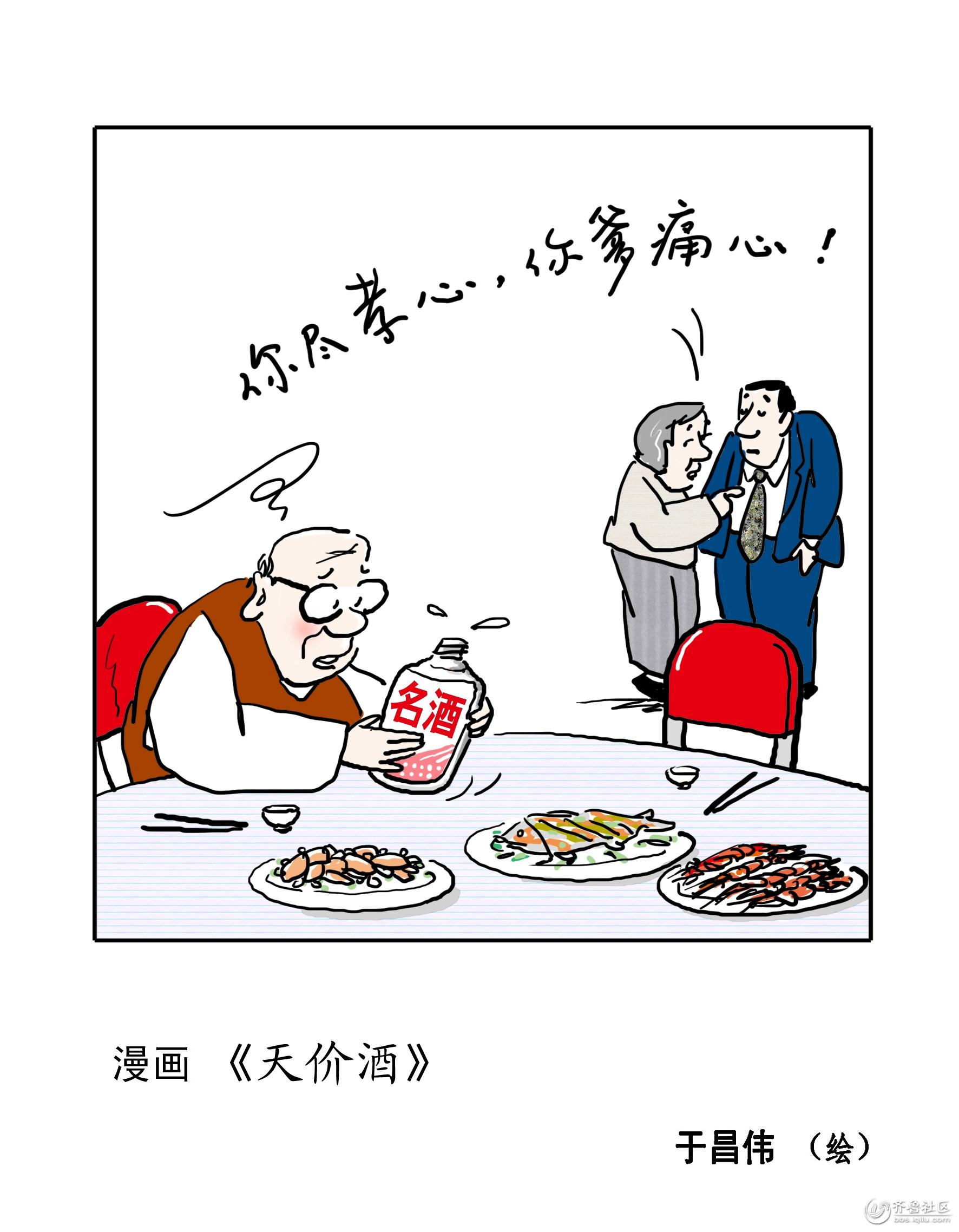 wb57漫画《天价酒》.jpg