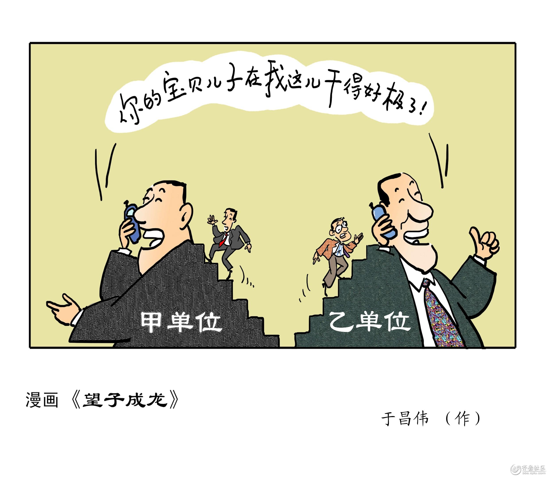 wb61漫画《望子成龙》.jpg