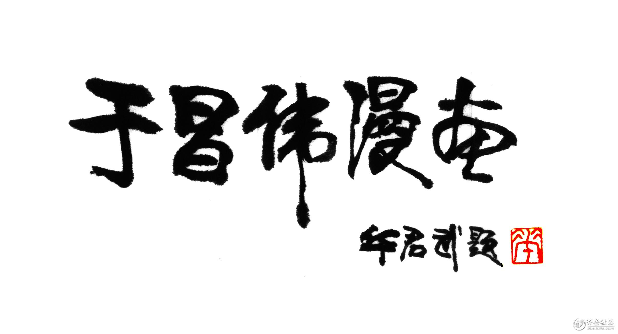 华老题字.jpg