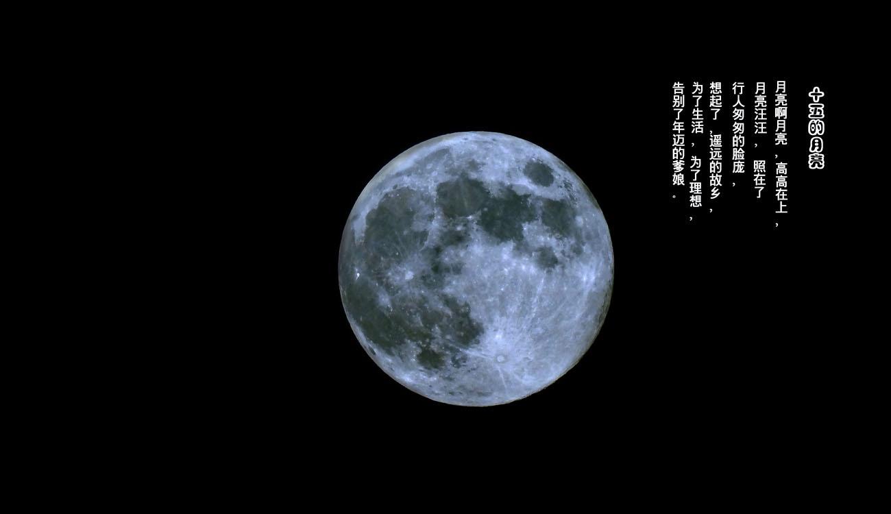 八月十五月儿圆 - 潍坊专区-潍坊市摄影家协会官方