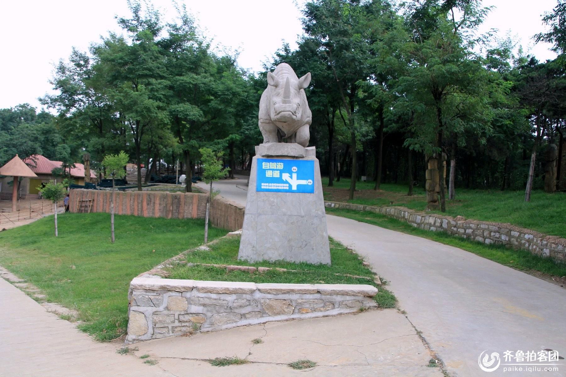 济南市跑马岭野生动物世界-----5