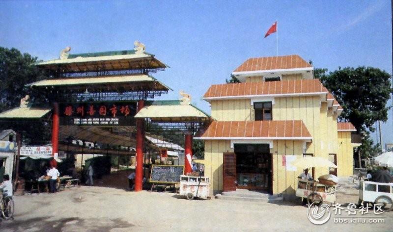 80年代荆河公园.jpg