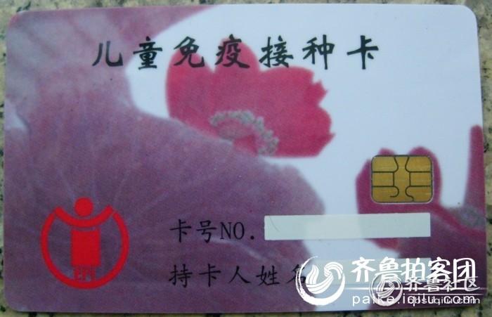 儿童免疫接种卡收费吗
