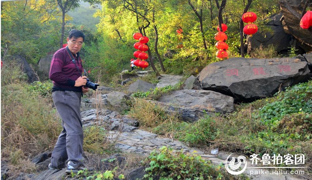 拍遍齐鲁99重阳节相约雕窝峪风景区013