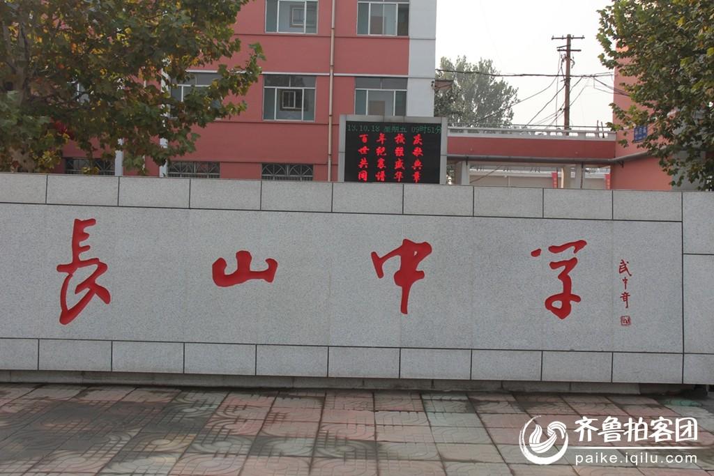 廉江长山中学图片图片