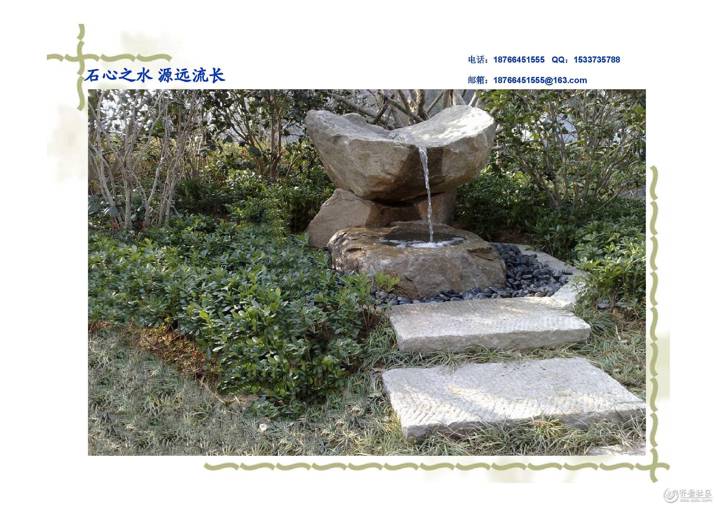 别墅庭院 私家园林 景观雕塑