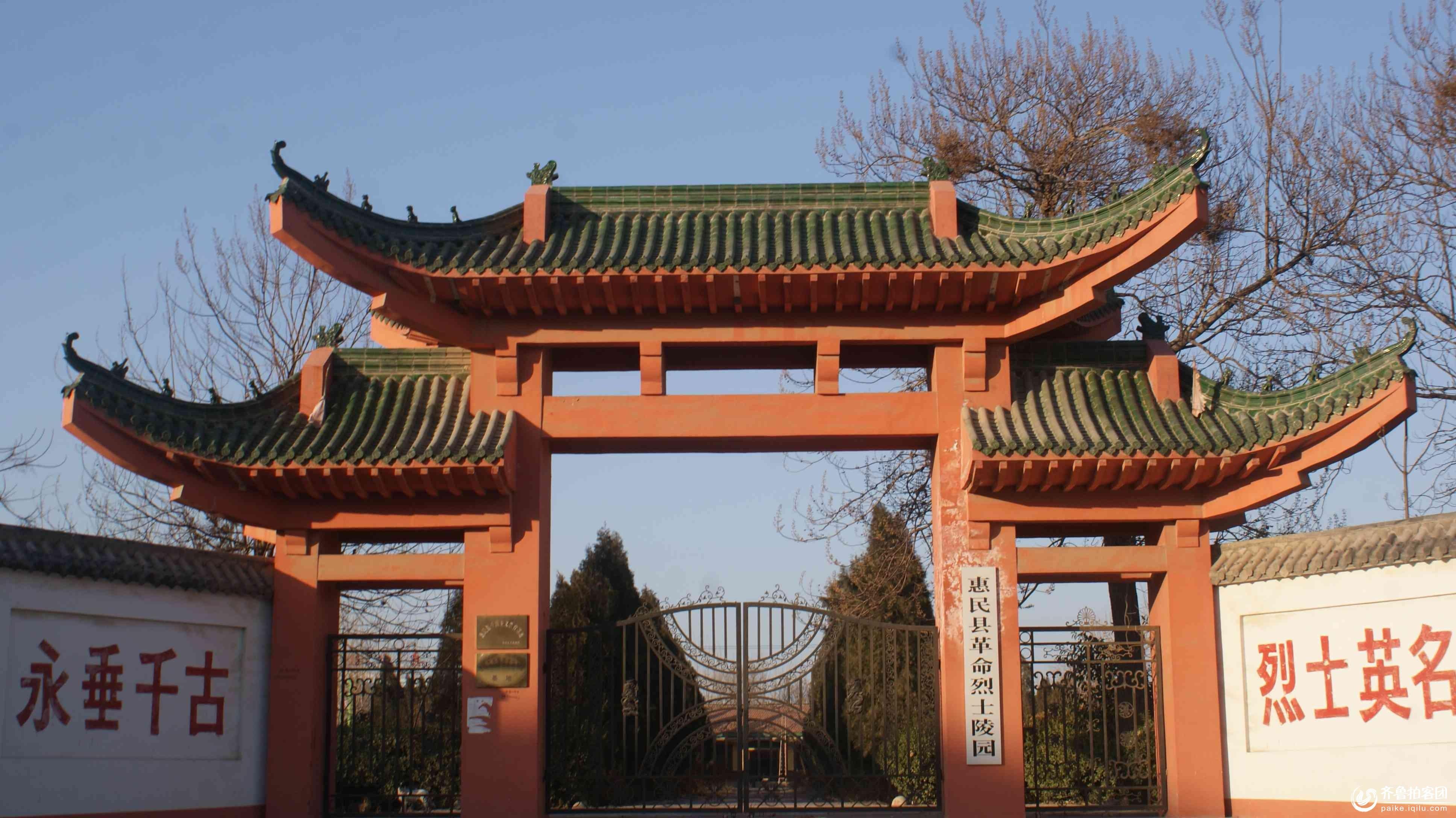 最后的惠民老烈士陵园