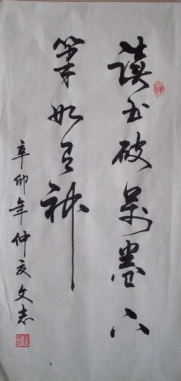 著名书法家李文志书画作品 山东最大的城市生活社区,山东广