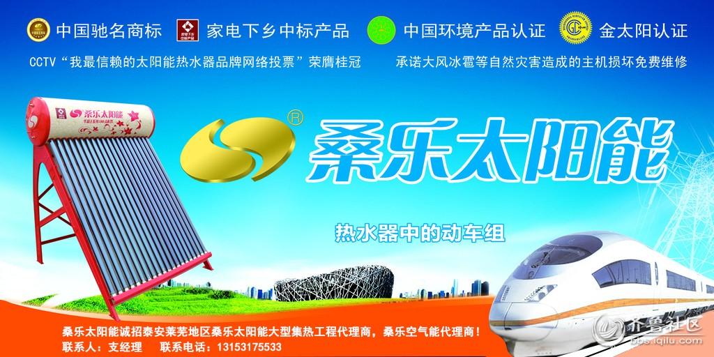 山东桑乐太阳能有限公司创立于1987