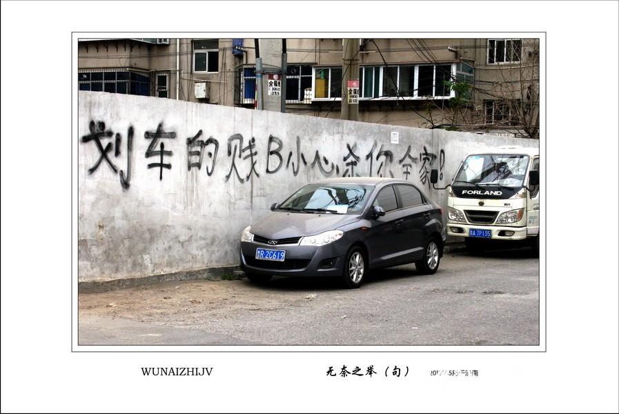 2012.5.无奈之举_调整大小.jpg