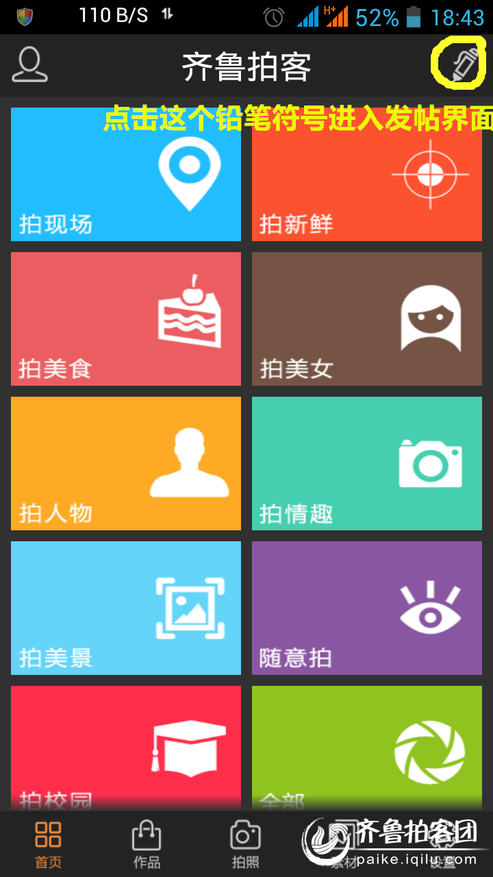Screenshot_2014-01-02-18-43-24.png