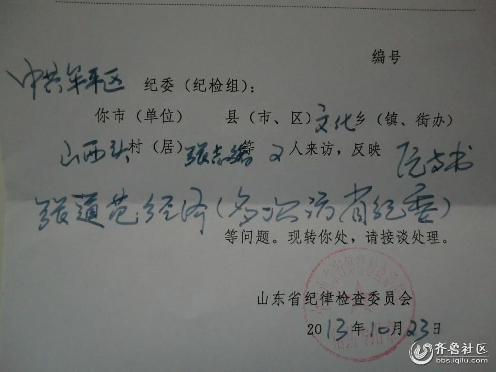 省纪委照片.JPG