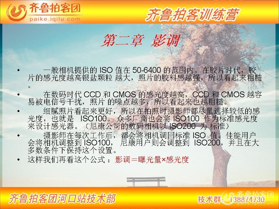 幻灯片56.JPG