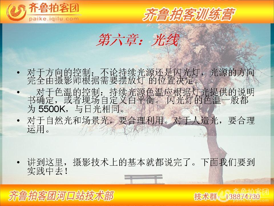 幻灯片132.JPG