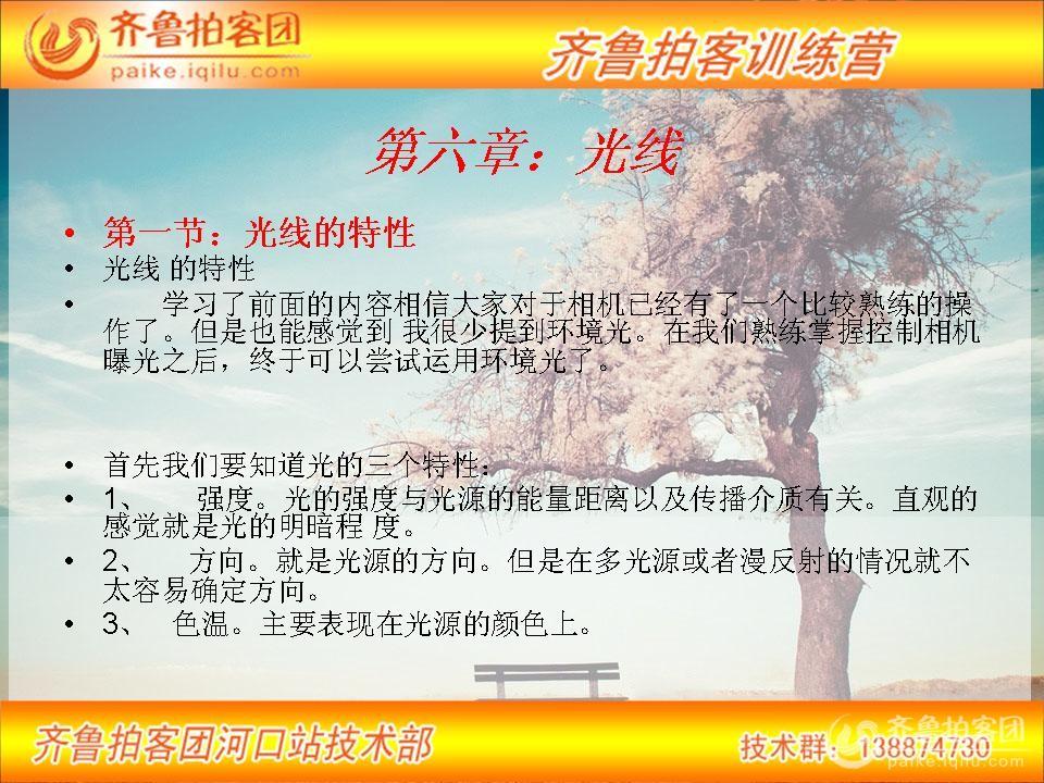 幻灯片103.JPG