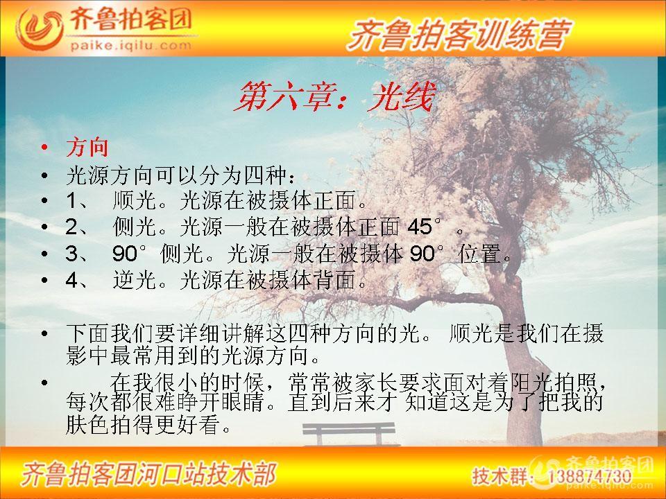 幻灯片106.JPG