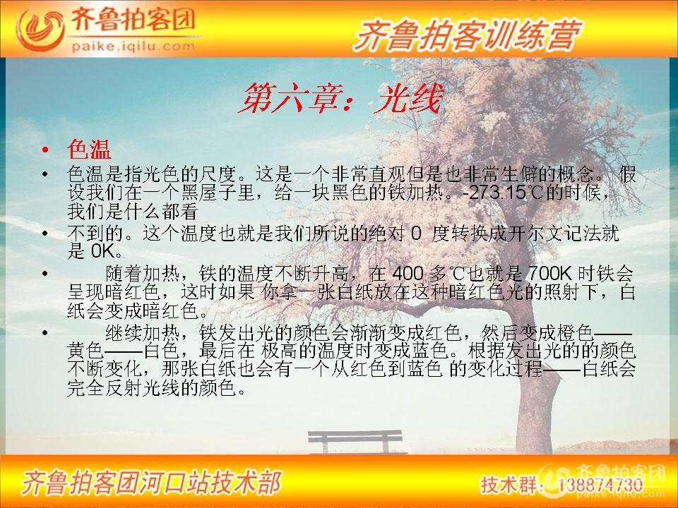 幻灯片112.JPG