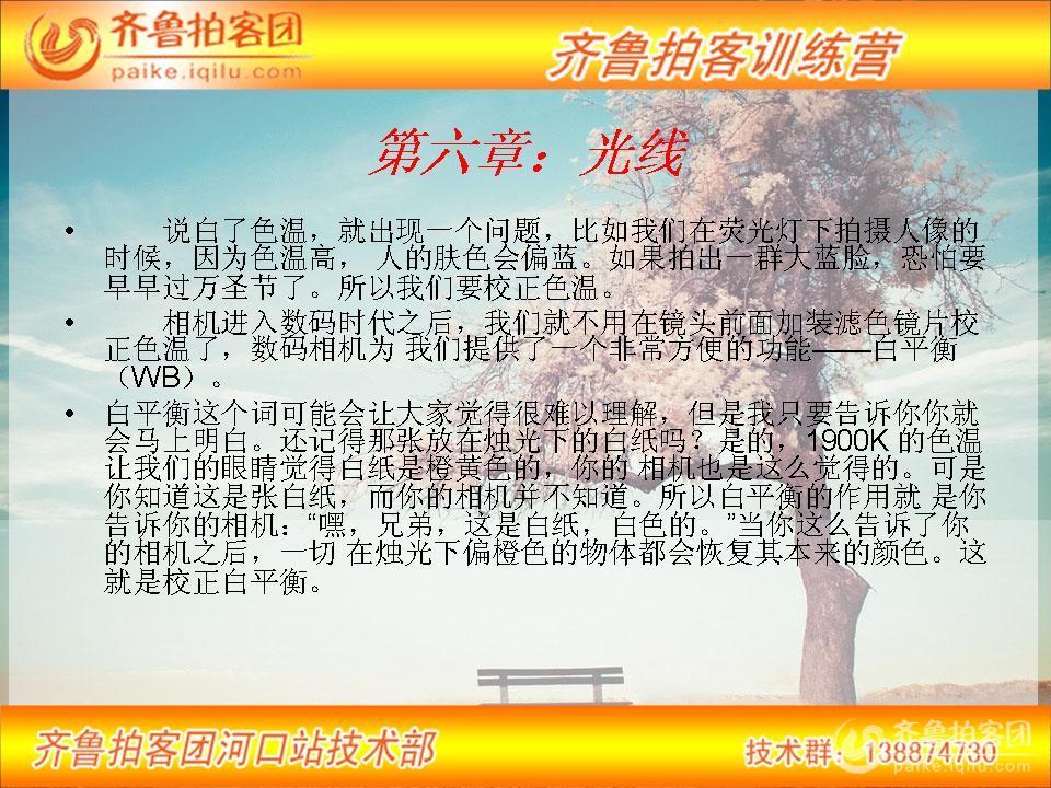 幻灯片114.JPG