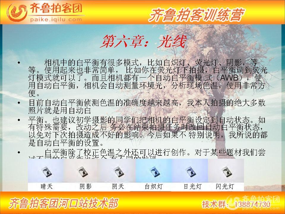 幻灯片115.JPG