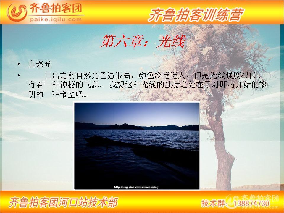 幻灯片118.JPG