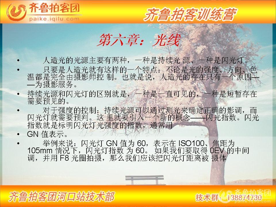 幻灯片130.JPG