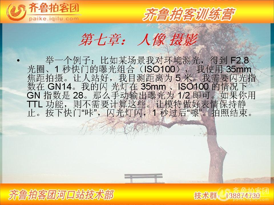 幻灯片144.JPG