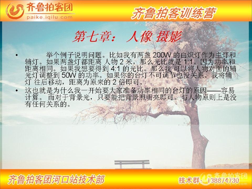 幻灯片163.JPG