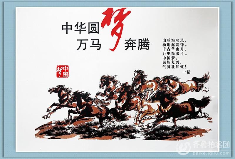 中华圆梦 万马奔腾 拍一宣传画图片