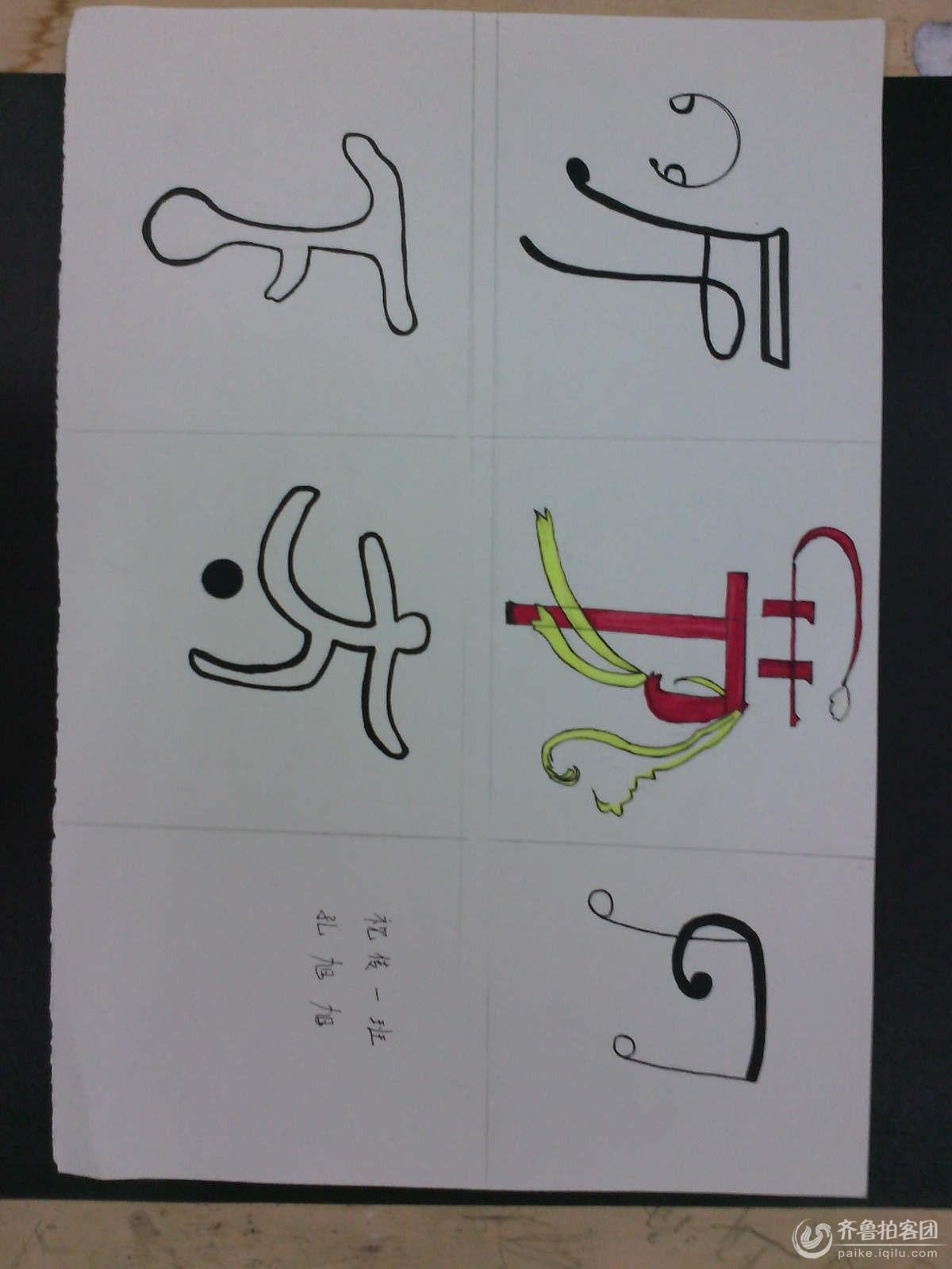 答:关键词:图形创意;思维方法;平面设计中图分类号:j04文献标识码:A