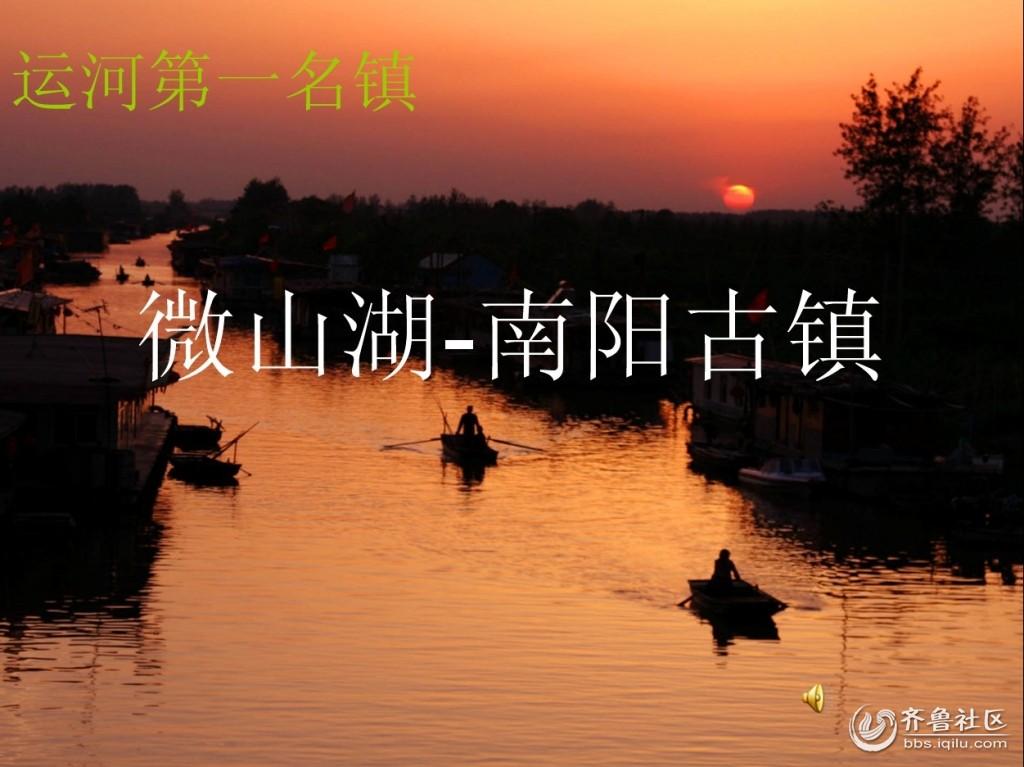 微山县南阳古镇_微山湖的南阳古镇里哪家饭店最有特色、最地