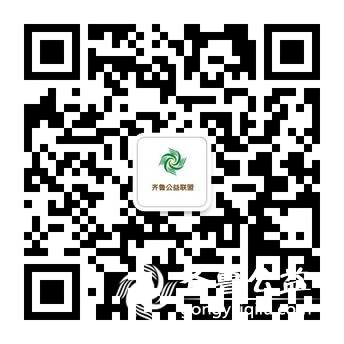 齐鲁公益微信.jpg