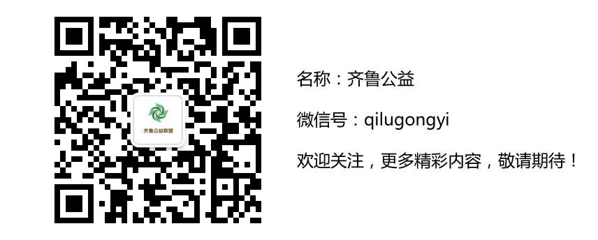 公益微信.jpg