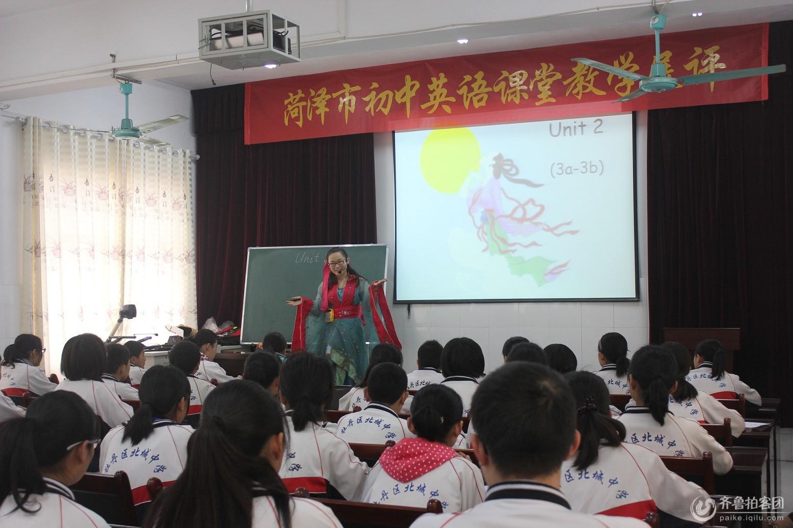 菏泽市初中英语课堂教学展评活动在牡丹区北城中学