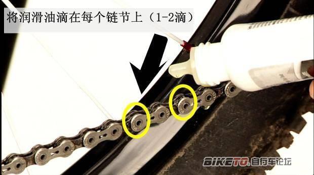图解山地自行车链条上油保养方法