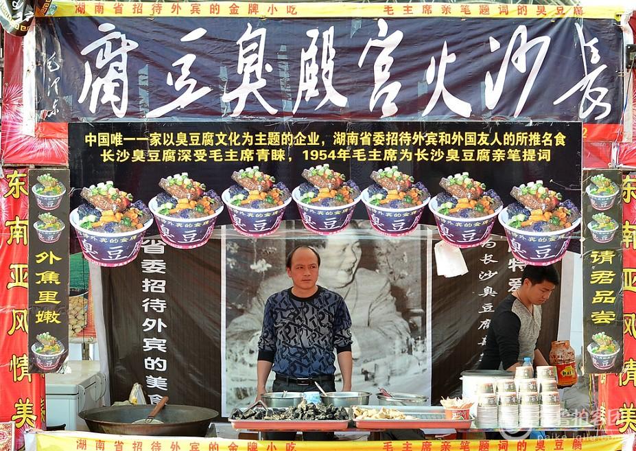 东南亚风情美食节(一)