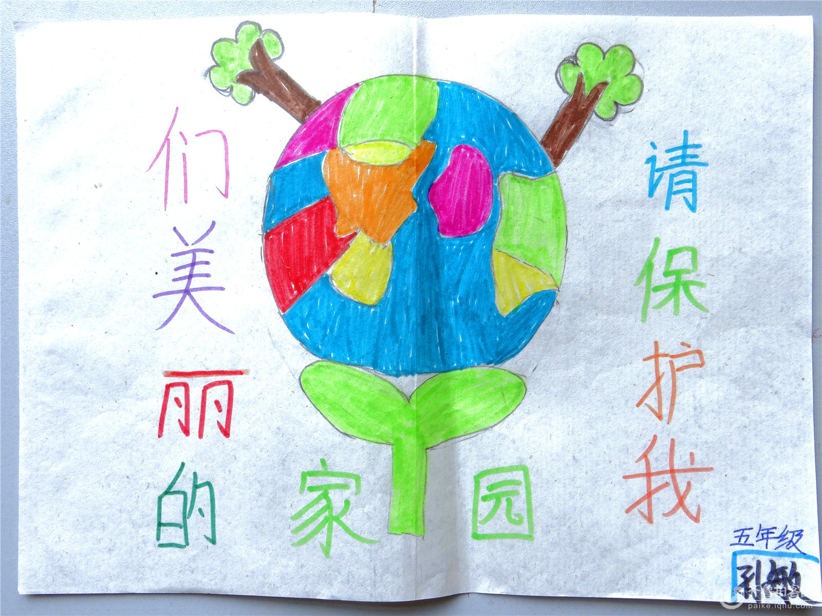 学生环保绘画作品选(三)