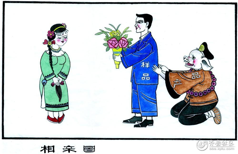 3 张占基《相亲图》(山东).jpg