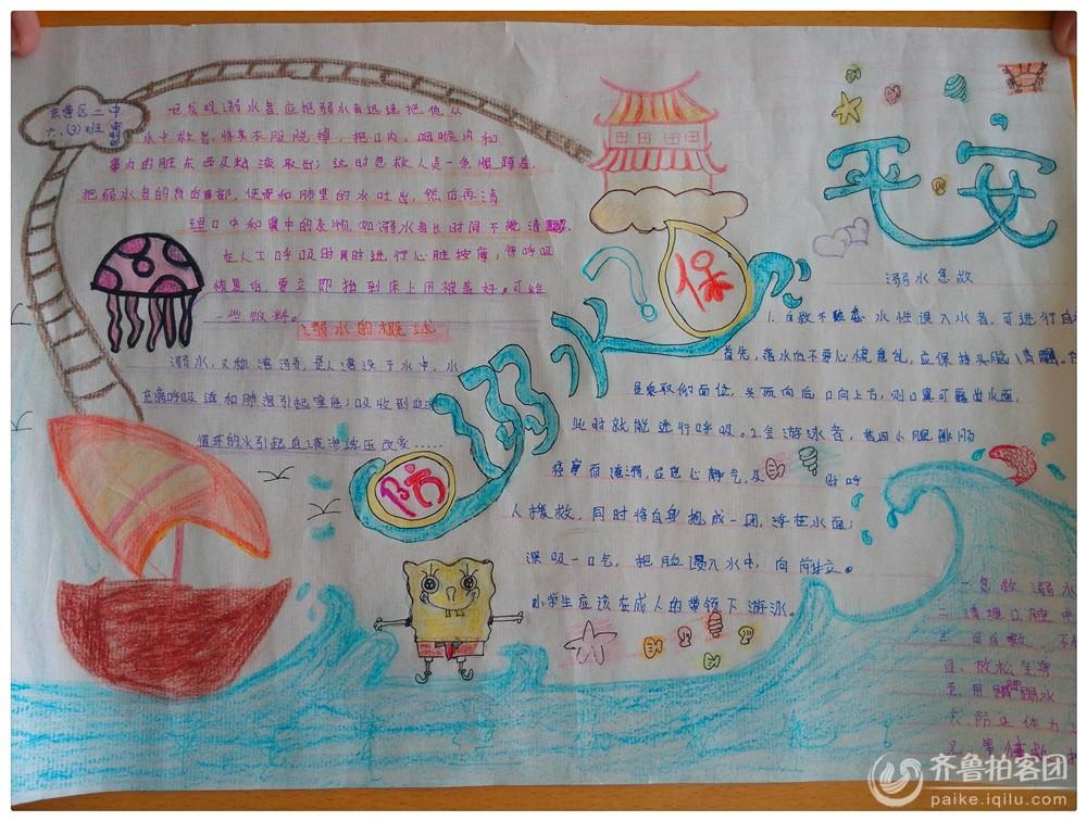 东营区二中组织学生制作手抄报教育学生防止溺水