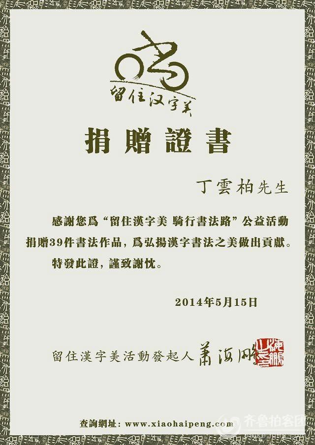 著名书法家丁云柏先生为留住汉字美题字并捐赠书法作品
