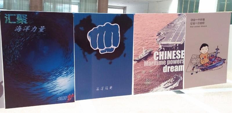 """""""海洋强国梦""""海报设计大赛作品展"""