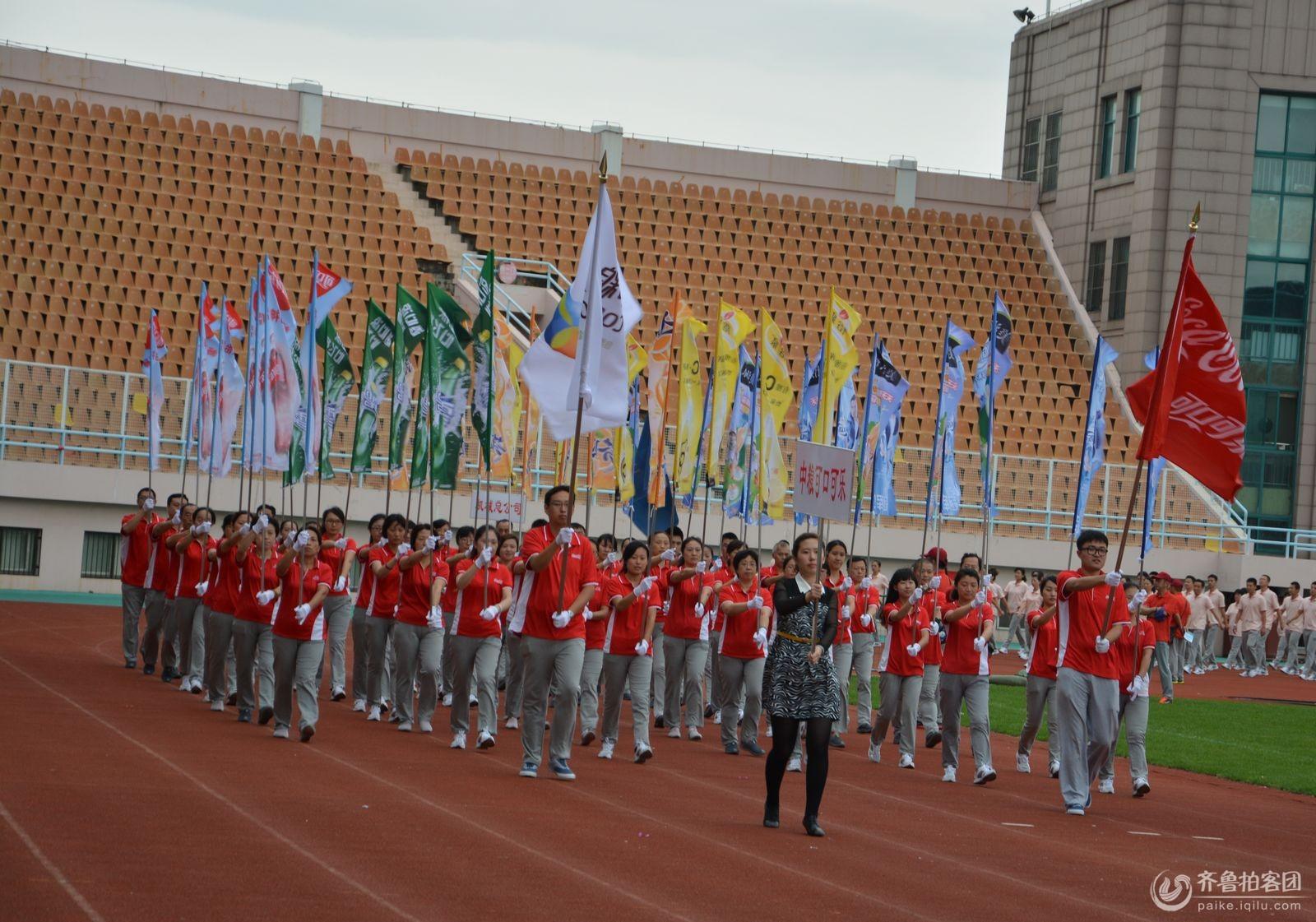 青岛华通集团第二届职工运动会在青岛天泰体育场隆重召开